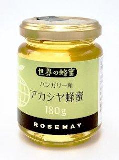 ローズメイ ハンガリー産アカシヤ蜂蜜