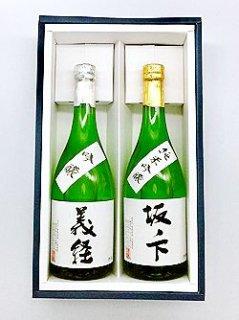 オリジナル日本酒二本セット
