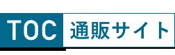 TOC通販サイト(東京卸売りセンターTOCの公式通販サイト)