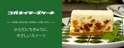 コガネイ    チーズケーキ