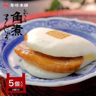 【岩崎本舗】長崎角煮まんじゅう 5個入(袋)