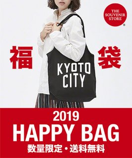 <img class='new_mark_img1' src='//img.shop-pro.jp/img/new/icons29.gif' style='border:none;display:inline;margin:0px;padding:0px;width:auto;' />【2019】HAPPY BAG