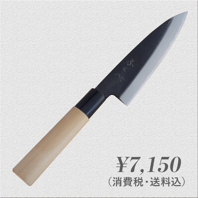 舟行 ふくべ黒打ち150【送料無料】