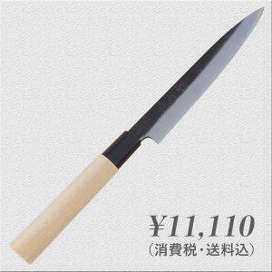 柳 ふくべ黒打ち210左【送料無料】