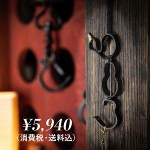 鍛冶屋の荷カギ飾り【送料無料】