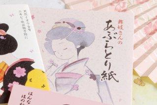舞妓さんあぶらとり紙・桜 - 最高級あぶらとり紙 40枚入
