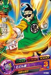 HGD1-12 C 鶴仙人