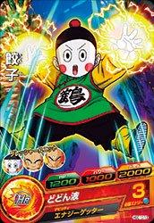 HGD10-13 C 餃子