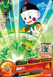 HGD2-12 C 餃子