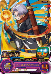 SH1-09 R トランクス:ゼノ