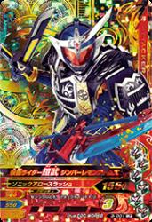 3-001 LR 仮面ライダー鎧武 ジンバーレモンアームズ