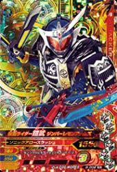 3-002 LREX 仮面ライダー鎧武 ジンバーレモンアームズ