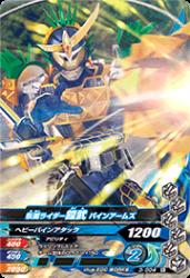 3-004 N 仮面ライダー鎧武 パインアームズ