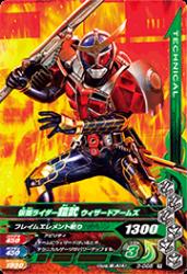 3-005 R 仮面ライダー鎧武 ウィザードアームズ