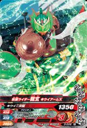 3-008 N 仮面ライダー龍玄 キウイアームズ