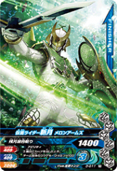 3-011 R 仮面ライダー斬月 メロンアームズ