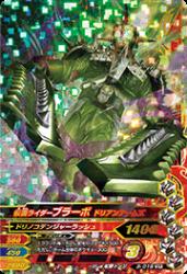 3-015 SR 仮面ライダーブラーボ ドリアンアームズ