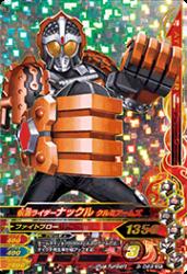 3-023 SR 仮面ライダーナックル クルミアームズ