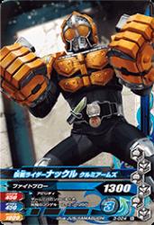 3-024 N 仮面ライダーナックル クルミアームズ