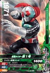 3-025 R 仮面ライダー新1号