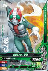 3-027 R 仮面ライダーV3