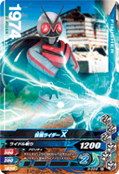 3-029 N 仮面ライダーX