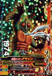 3-030 SR 仮面ライダーアマゾン