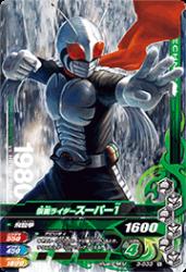 3-033 N 仮面ライダースーパー1