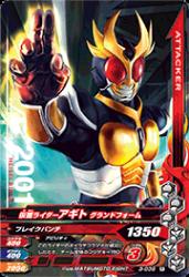 3-039 R 仮面ライダーアギト グランドフォーム