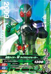 3-048 N 仮面ライダーW サイクロンジョーカー