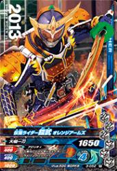 3-052 R 仮面ライダー鎧武 オレンジアームズ