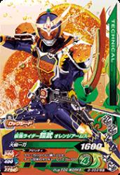 3-053 CP 仮面ライダー鎧武 オレンジアームズ