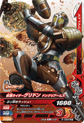 3-058 CP 仮面ライダーグリドン ドングリアームズ