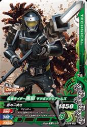 3-059 CP 仮面ライダー黒影マツボックリアームズ