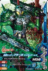 3-060 CP 仮面ライダーブラーボ ドリアンアームズ