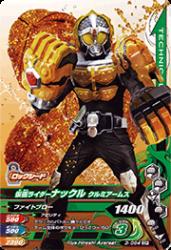 3-064 CP 仮面ライダーナックル クルミアームズ