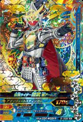 5-002 LREX 仮面ライダー鎧武 極アームズ