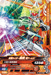 5-003 PR 仮面ライダー鎧武 極アームズ
