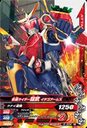5-004 N 仮面ライダー鎧武 イチゴアームズ