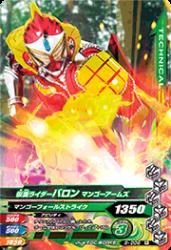 5-006 R 仮面ライダーバロン マンゴーアームズ