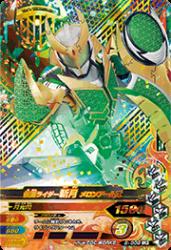 5-008 LR 仮面ライダー斬月 メロンアームズ