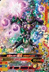 5-012 SR 仮面ライダー龍玄 ブドウアームズ