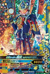 5-013 SR 仮面ライダー鎧武 カチドキアームズ