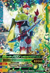 5-014 SR 仮面ライダーバロン レモンエナジーアームズ