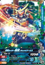 5-015 R 仮面ライダー鎧武 オレンジアームズ