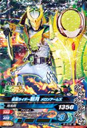5-018 N 仮面ライダー斬月 メロンアームズ