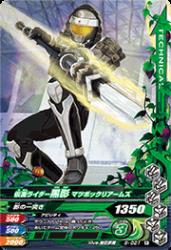 5-021 R 仮面ライダー黒影 マツボックリアームズ