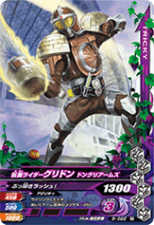 5-022 R 仮面ライダーグリドン ドングリアームズ