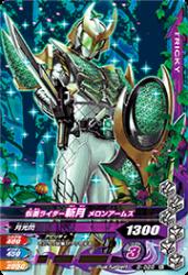 5-025 N 仮面ライダー斬月 メロンアームズ