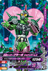 5-026 N 仮面ライダーブラーボ ドリアンアームズ